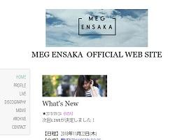 遠坂めぐさんofficial web site