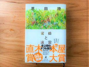 恩田陸さん著『蜜蜂と遠雷』