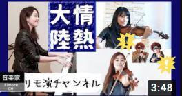 リモ演チャンネル