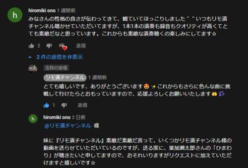 リモ演チャンネルへコメント